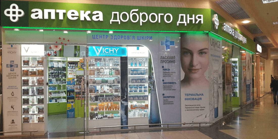 Наружная реклама для аптеки: привлечение клиентов с первого взгляда