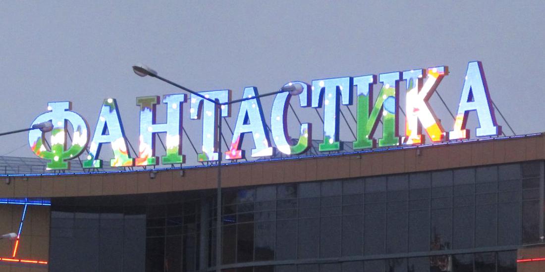 LED вывеска: недорогие рекламные конструкции